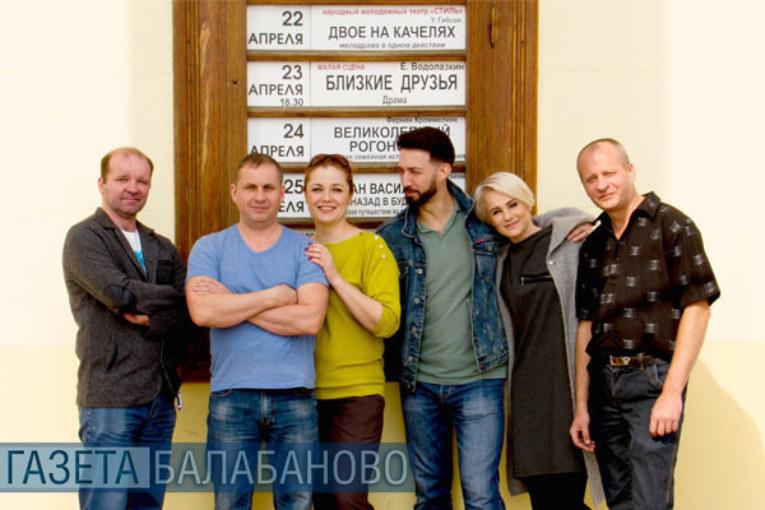 «СТИЛь» на калужской сцене
