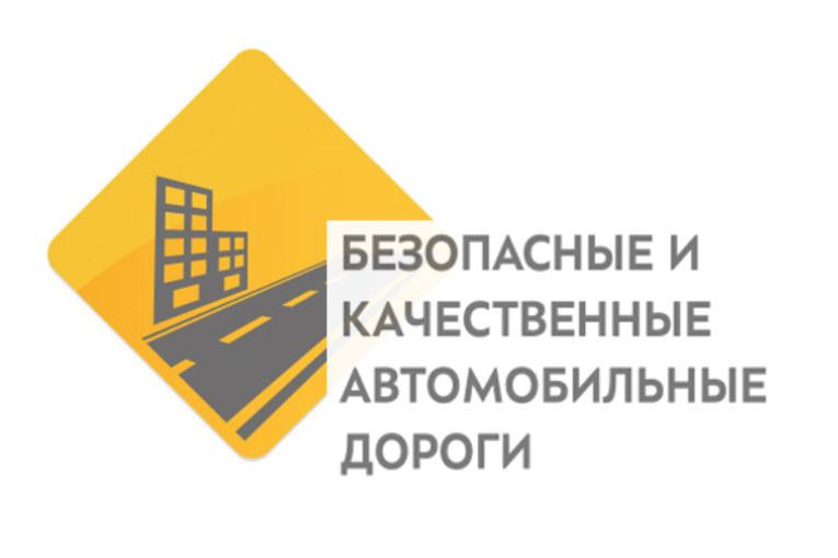 Прошли общественные обсуждения по реализации национального проекта «Безопасные  и качественные автомобильные дороги»  в 2020 году