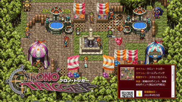 Chrono-Trigger-Android-iOS