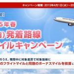 JALのダブルマイルキャンペーン(国内線・国際線)