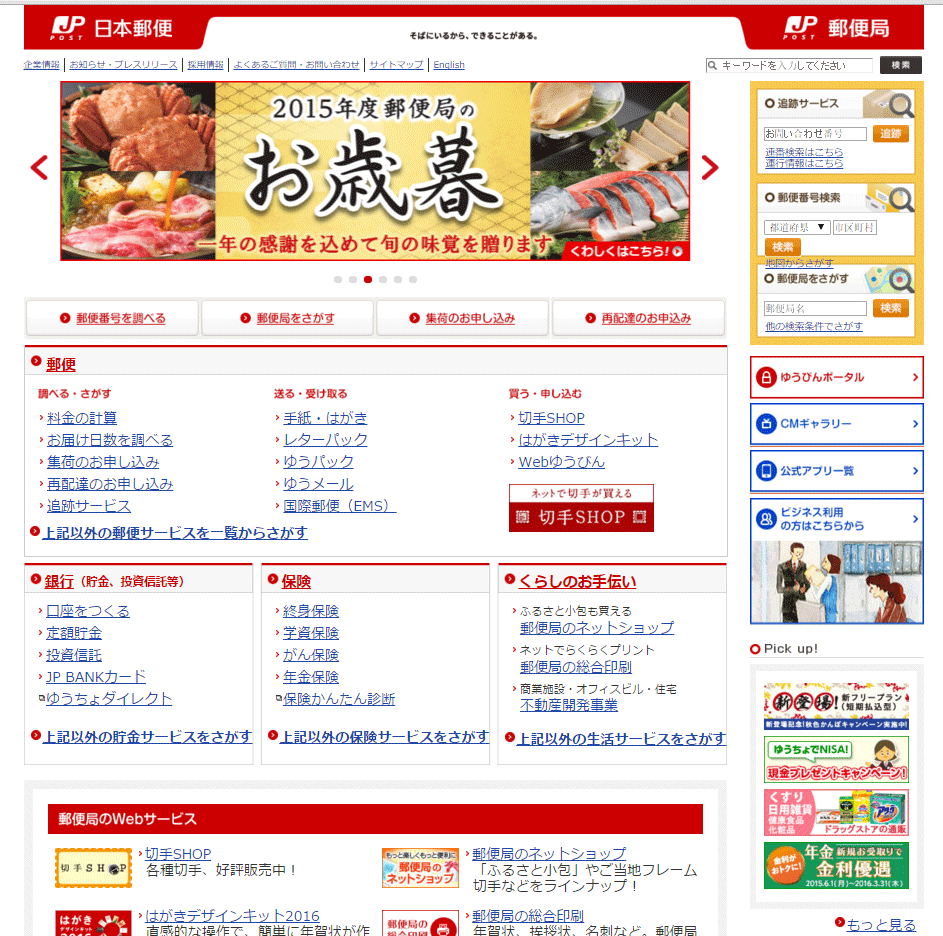 Japanese Post Office website