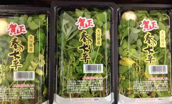 packaged-nanakusa-herbs