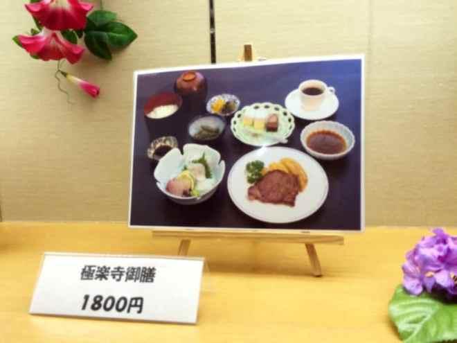 Gokurakuji-gozen ¥1800