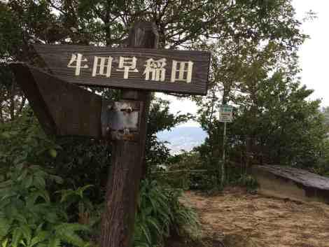 Ushita-yama to Mitate-yama - 11