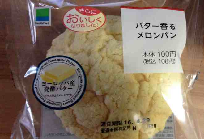 Melon-pan - new package