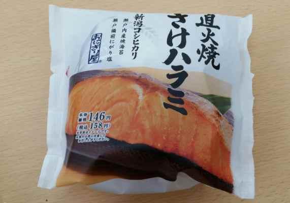 sake harami onigiri