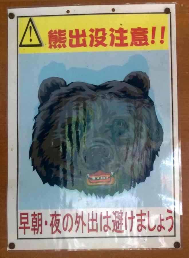 Ini-no-tanada bear warning