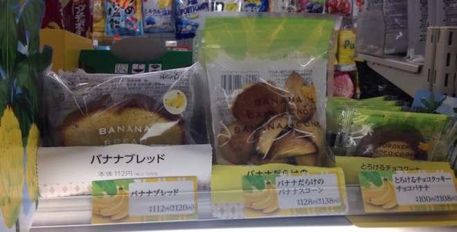 Bananarange