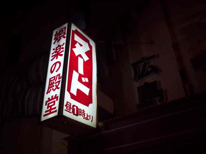 Daiichi Gekijo strip theater in Hiroshima, Japan
