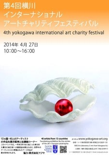 4th yokogawa international art charity festival