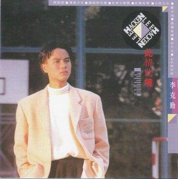 李克勤 (Hacken Lee) – 此情此境 (1989/2003) SACD DSD DSF