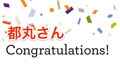 4月に都丸さんが11万円を達成されました!