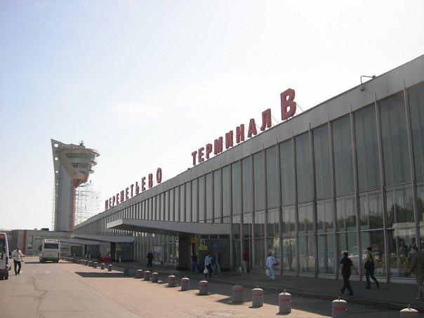 Терминал -В
