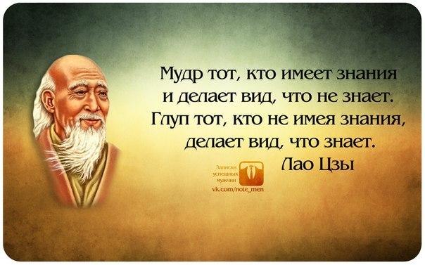 картинки с мудрые слова