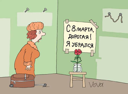 karikatura 8 marta