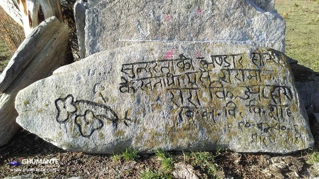 वि. स. २०२० साल मा स्व.राजा महेन्द्र द्वारा लेखिएको रारा किनारको शिलालेख।