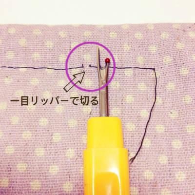 縫い目を一目切る