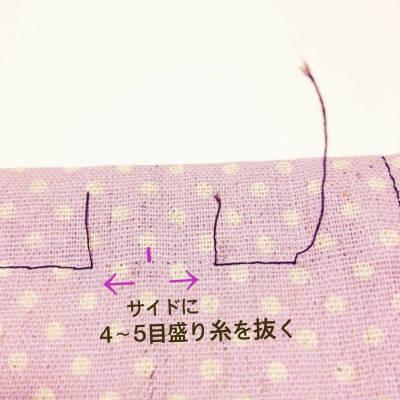 4~5目盛り糸を抜く