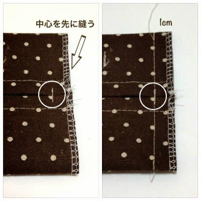中心をキレイに縫う方法