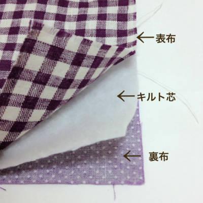 布でキルト芯を挟む