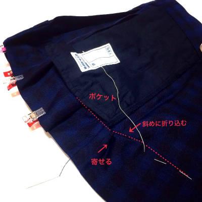 斜めに縫う