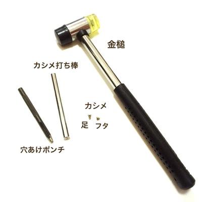 カシメ道具
