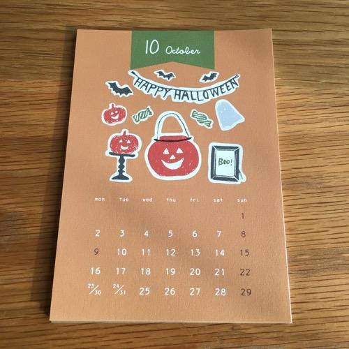 calendar201710