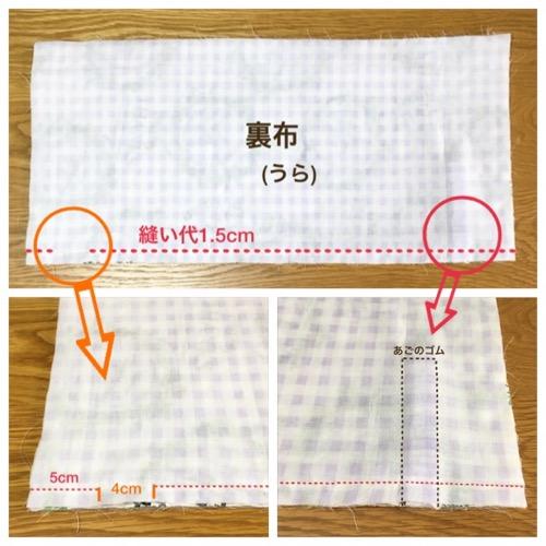 中表に縫う