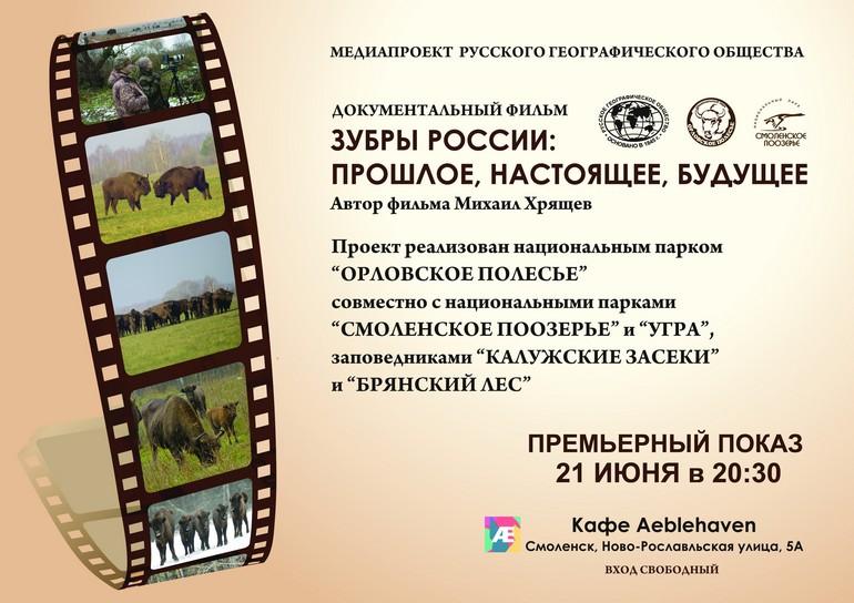 Смолянам презентовали фильм «Зубры Российской Федерации : прошедшее , настоящее, будущее»