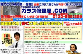ガラス修理屋.com