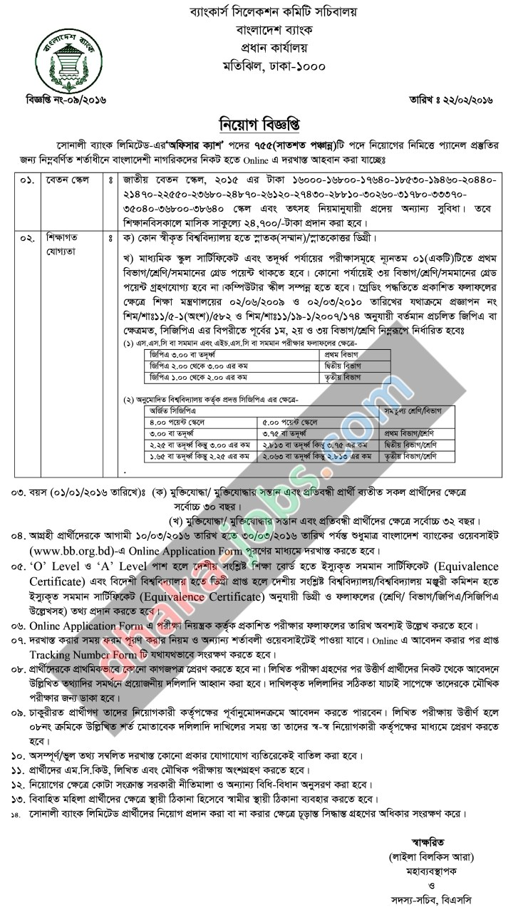 Sonali Bank Job Circular Apply Online 2016