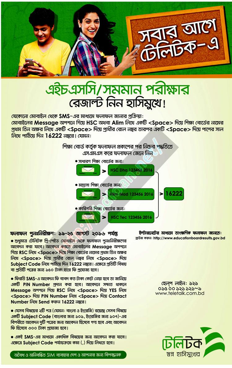 HSC Rescrutiny Result 2016 Bangladesh