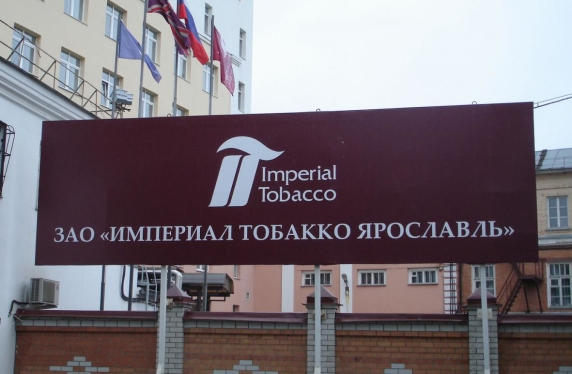 Imperial Tobacco закроет старейшую фабрику в РФ