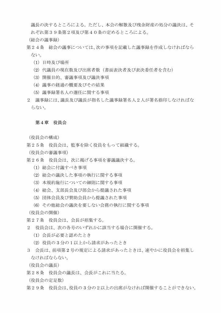 五明地区まちづくり規約 (H27.5改正)_page006