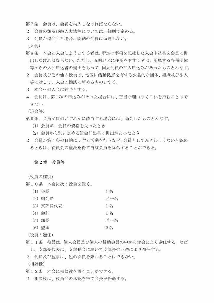 五明地区まちづくり規約 (H27.5改正)_page003