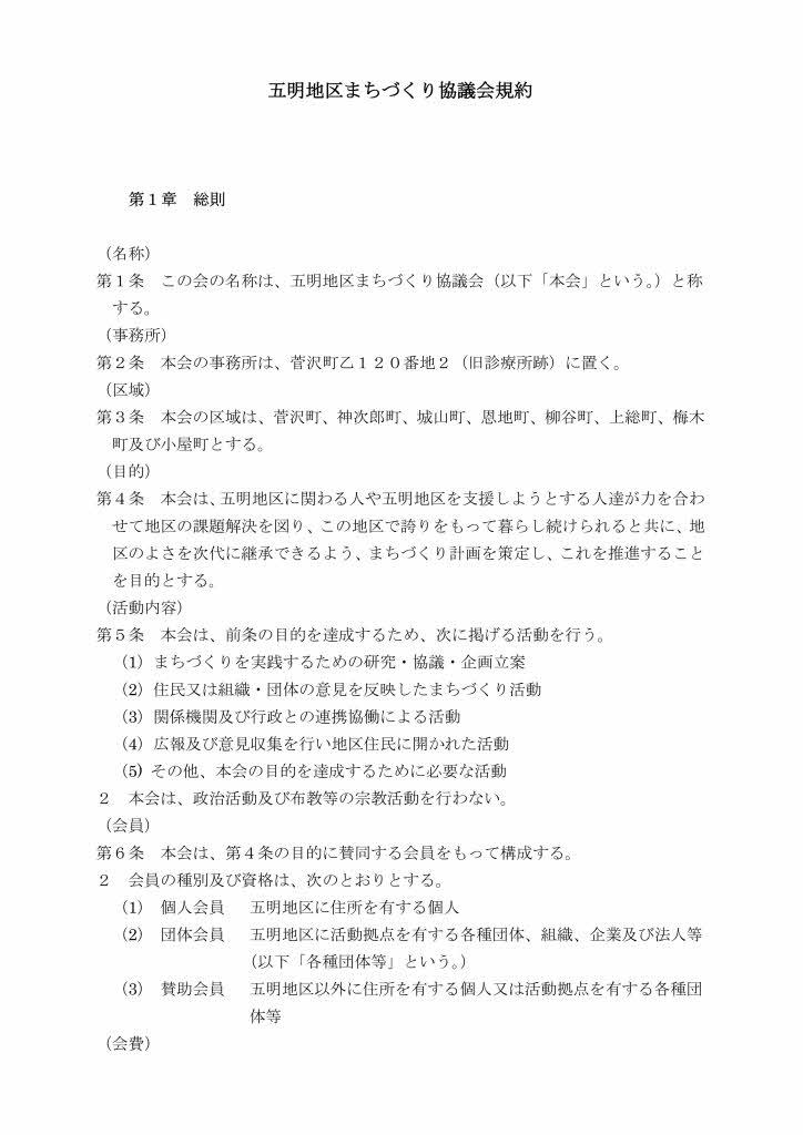 五明地区まちづくり規約 (H27.5改正)_page002