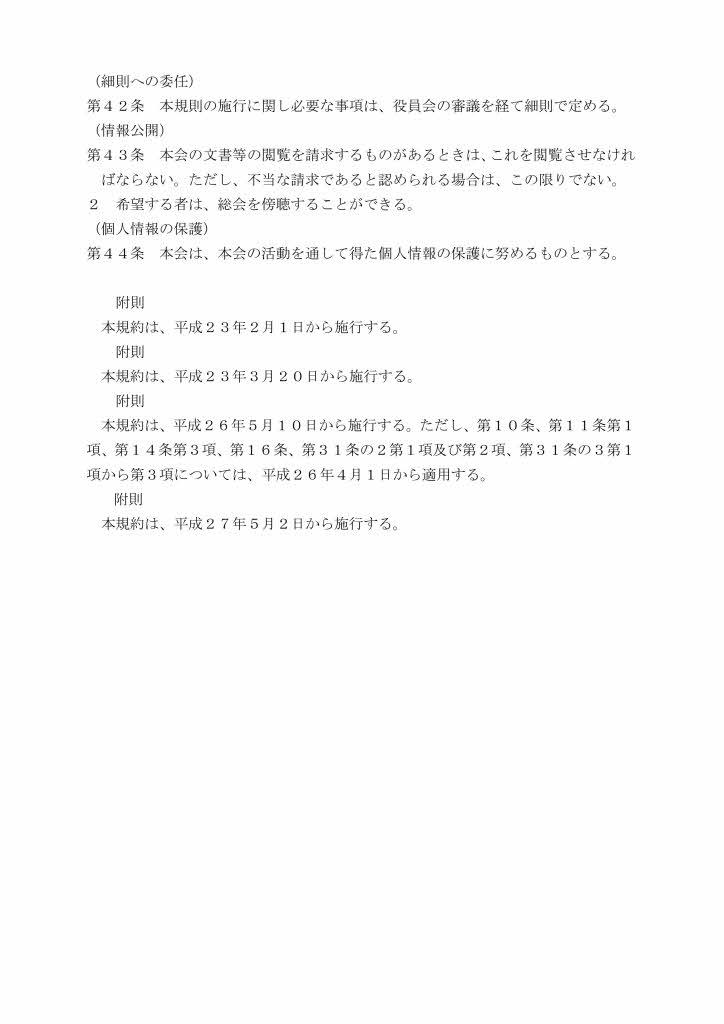 五明地区まちづくり規約 (H27.5改正)_page009