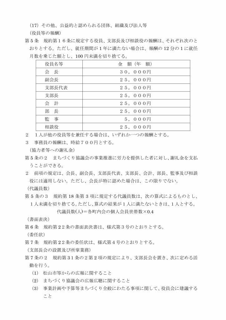 五明地区まちづくり細則 (H27.5改正)_page003