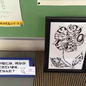 【ニュース】:大阪市立堀江小学校で絵を飾っていただきました。