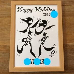 大切な仕事仲間の結婚のお祝いに!新郎新婦の名前が遊ぶ、ちょっと変わった絵の贈り物(A4)