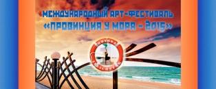 Пятый Международный арт-фестиваль Провинция у моря