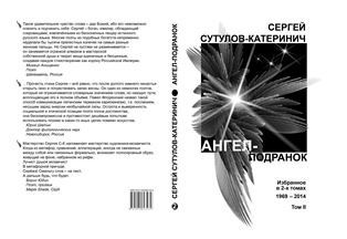 Сергей Сутулов-Катеринич. АНГЕЛ-ПОДРАНОК