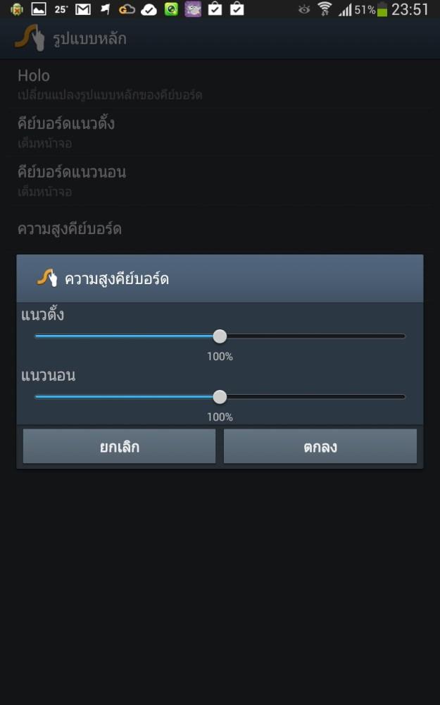 swipe-keyboard-04