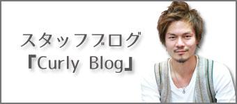 カーリーブログ