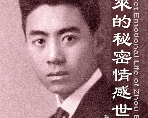Zhou-Enlai-book-cover-500x576