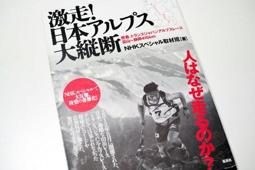 『激走!日本アルプス大縦断 密着、トランスジャパンアルプスレース 富山〜静岡415km』