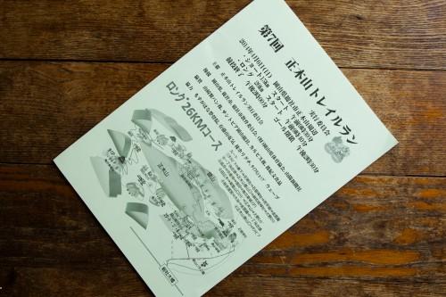 『第7回 正木山トレイルラン』のパンフレット。 手づくり感溢れるたたずまいがいい。