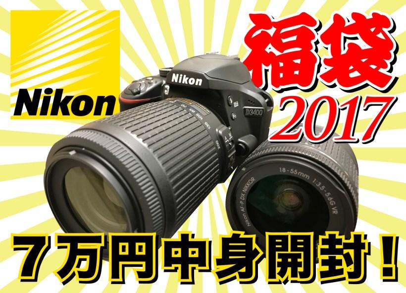 【2017年】Nikon福袋7万円中身