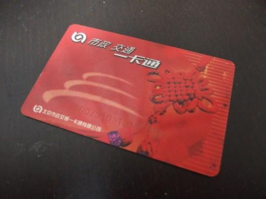 交通カード「市政交通一卡通」なしで北京を歩くなんて想像できません