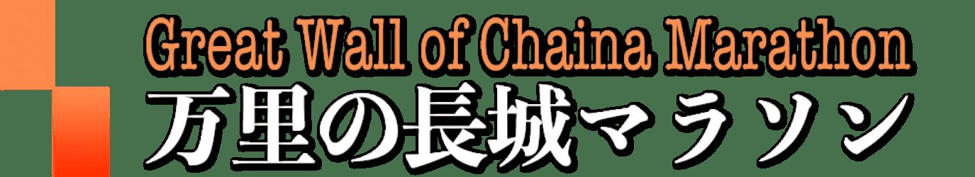Great Wall of China Marathon 万里の長城マラソン